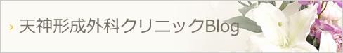 天神形成外科クリニックBlog